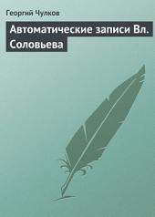 Автоматические записи Вл. Соловьева