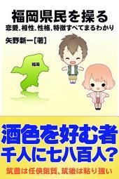福岡県民を操る: 恋愛、相性、性格、特徴すべてまるわかり