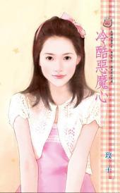 冷酷惡魔心: 禾馬文化甜蜜口袋系列503
