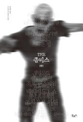 THE 좀비스 - 중