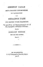 Ilias meta palaias paraphraseos ex idiocheiron ton Theodoron ...
