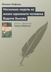 Несколько недель из жизни одинокого человека Вадима Быкова