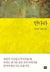 만다라: 대한민국 스토리DNA 002