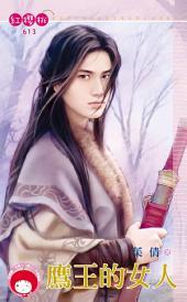 鷹王的女人《限》: 禾馬文化紅櫻桃系列610