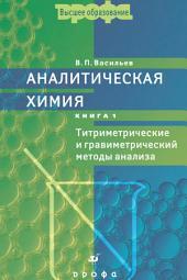 Аналитическая химия. Книга 1. Титриметрический и гравиметрический методы анализа