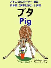 ブタ - Pig: バイリンガルストーリー 表記 日本語(漢字を含む)と 英語
