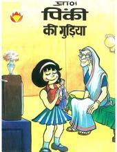 Pinki Ki Gudiya Hindi