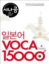 시나공 일본어 VOCA 15000