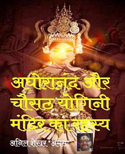 अघोरानंद और  चौंसठ योगिनी मंदिर का रहस्य