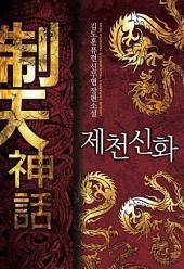 [세트] 제천신화 (전7권/완결)