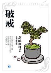破戒: 日本自然文學主義之先驅!