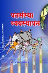 Patsanstha Vyavasthapan: पतसंस्था व्यवस्थापन