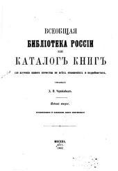 Каталог книг Чертковской библиотеки