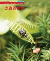 吃蟲的植物: 親親自然191