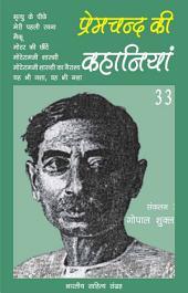 प्रेमचन्द की कहानियाँ - 33 (Hindi Sahitya): Premchand Ki Kahaniya - 33 (Hindi Stories)