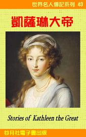 凱薩琳大帝: 世界名人傳記系列43 Kathleen the Great