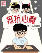 《抵抗心魔》: Hong Kong ICAC Comics 香港廉政公署漫畫