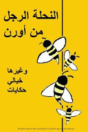 The Bee Man of Orn and Other Fanciful Tales  Arabic Edition  PDF