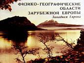Физико-географические области Зарубежной Европы. Западная Европа (Диафильм)