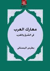 معارك العرب في الشرق و الغرب
