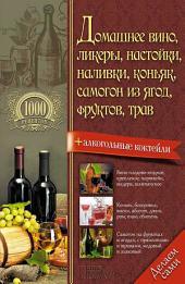 Домашнее вино, ликеры, настойки, наливки, коньяк, самогон из ягод, фруктов, трав
