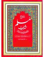 muslim5 PDF