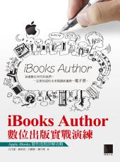 iBooks Author數位出版實戰演練:Apple iBooks製作流程詳解攻略