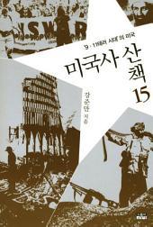 미국사 산책 15 : '9·11테러 시대'의 미국