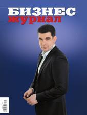Бизнес-журнал, 2011/05: Югра