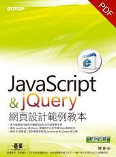 JavaScript與jQuery網頁設計範例教本 (電子書)