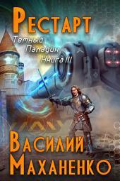 Рестарт: Темный Паладин. Книга 3.