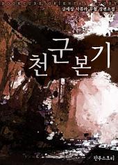 [세트] 천군본기 (전7권/완결)