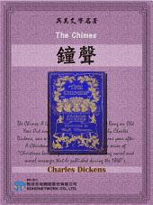 The Chimes (鐘聲)