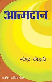 आत्मदान (Hindi Sahitya): Aatmadan (Hindi Novel)
