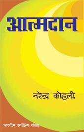 आत्मदान (Hindi Sahitya): Aatmadan (Hindi Novel)