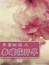 青春物语之春暖花开早(上)