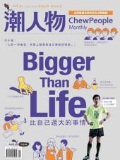 潮人物2015年1月號 vol.51: Bigger Than Life