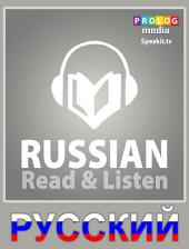 Russian phrase book | Read & Listen | Fully audio narrated (51007): 20 chapters, over 2.5 hours of audio recording