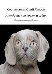 Анекдоты про кошек и собак. Юмор про домашних любимцев