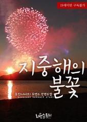 [세트] 지중해의 불꽃 (전2권/완결)