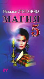 Магия-5: магия на каждый день : [заговоры, обереги, гадания]