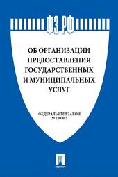 """ФЗ РФ """"Об организации предоставления государственных и муниципальных услуг"""""""