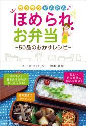 ラクラクかんたん!ほめられお弁当: ~50品のおかずレシピ~
