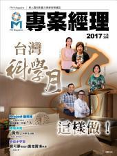 專案經理雜誌第35期(2017年10月)