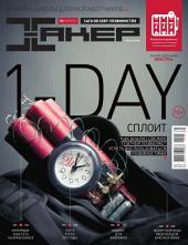 Журнал «Хакер»: Выпуски 2-2013