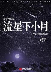 유성하소월 6 - 하(완결)