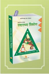 Aarogya Sampanna Swasthya Trikon (Marathi): Perfect Health Discovery