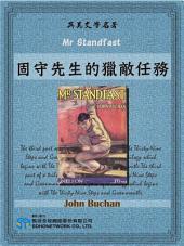 Mr Standfast (固守先生的獵敵任務)