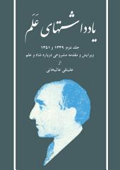 یاددداشت های اسدالله علم، جلد دوم ۱۳۴۹، ۱۳۵۱: The Diaries of Asadollah Alam: Volume II (1970, 1972)
