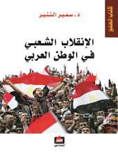 الإنقلاب الشعبي في الوطن العربي